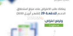 خطوات تقديم طلب اعتراض على حساب المواطن