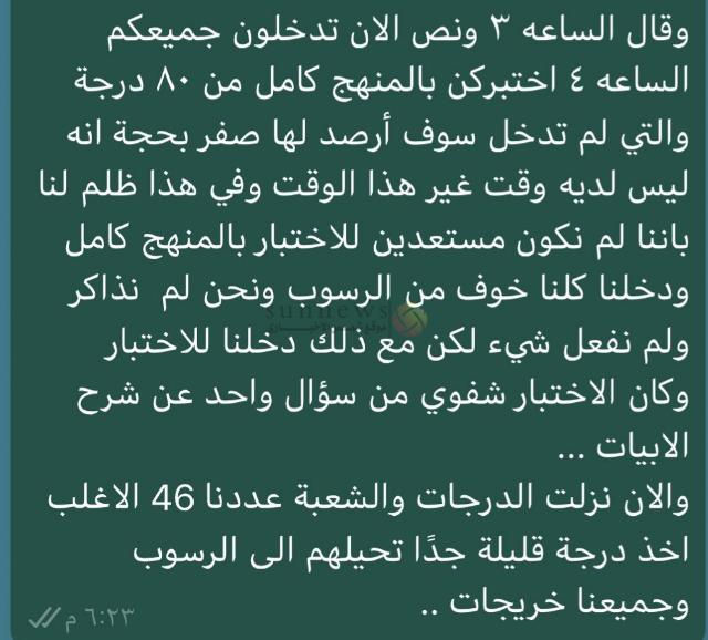 قصة اختبار الدكتور محمود ابو كلوب جامعة طيبة