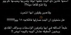 قصة المغدورة غادين بالتفاصيل الكاملة وسبب وفاتها يشعل تويتر