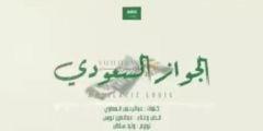 كلمات أغنية الجواز السعودي عبدالعزيز لويس مكتوبة وكاملة