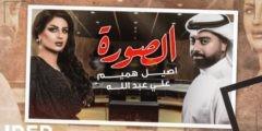 كلمات أغنية الصورةأصيل هميم وعلي عبد الله مكتوبة وكاملة