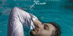 كلمات أغنية خلصت القصة محمد شاكر مكتوبة وكاملة
