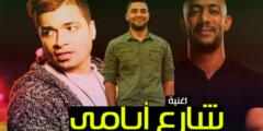 كلمات أغنية شارع أيامي حسن شاكوش من مسلسل البرنس محمد رمضان مكتوبة