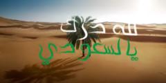 كلمات أغنية لله درك يالسعودي نايف بن عيدان مكتوبة وكاملة