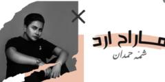 كلمات أغنية ما راح أردشمه حمدان مكتوبة وكاملة