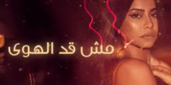 كلمات أغنية مش قد الهوىشيرين مكتوبة وكاملة