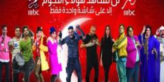الخريطة الكاملة لمسلسلات وبرامج MBC مصر في رمضان 2020