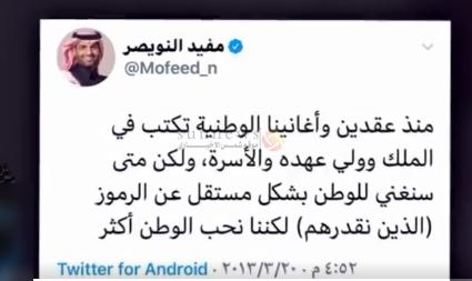 هل أساء مفيد النويصر للسعودية في تغريدات على تويتر وسط مطالبات بفصله من MBC 2