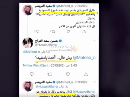 هل أساء مفيد النويصر للسعودية في تغريدات على تويتر وسط مطالبات بفصله من MBC 5