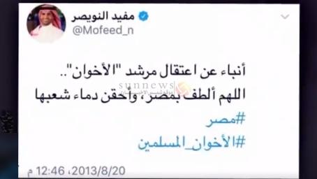 هل أساء مفيد النويصر للسعودية في تغريدات على تويتر وسط مطالبات بفصله من MBC 6