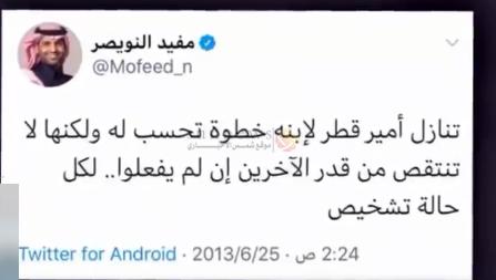 هل أساء مفيد النويصر للسعودية في تغريدات على تويتر وسط مطالبات بفصله من MBC 9