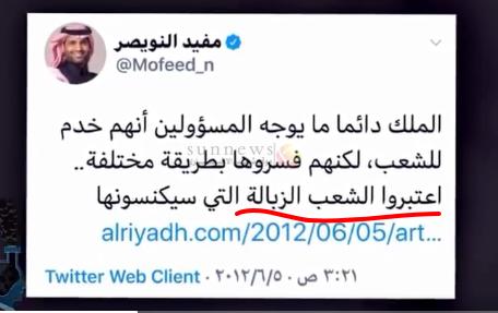 هل أساء مفيد النويصر للسعودية في تغريدات على تويتر وسط مطالبات بفصله من MBC 14