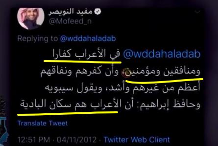 هل أساء مفيد النويصر للسعودية في تغريدات على تويتر وسط مطالبات بفصله من MBC 8
