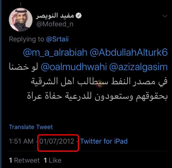 هل أساء مفيد النويصر للسعودية في تغريدات على تويتر وسط مطالبات بفصله من MBC 10