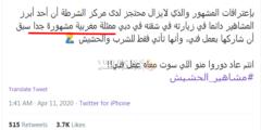 ميساء مغربي ترد على تورطها بقضية دايلر وتعاطي المخدرات والحشيش
