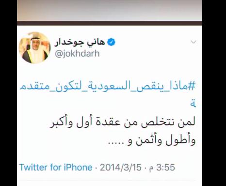 هاني جوخدار تويتر