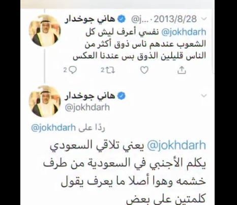 هاني جوخدار يسيء للسعودية