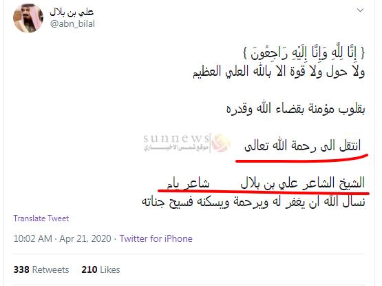 وفاة الشاعر علي بن بلال شاعر يام في ذمة الله