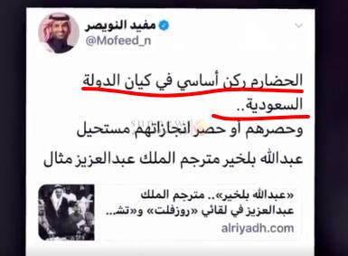 هل أساء مفيد النويصر للسعودية في تغريدات على تويتر وسط مطالبات بفصله من MBC 1