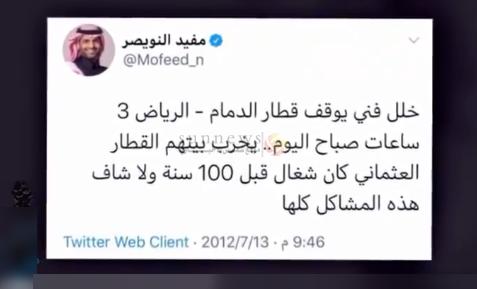 هل أساء مفيد النويصر للسعودية في تغريدات على تويتر وسط مطالبات بفصله من MBC 7