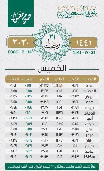 إمساكية شهر رمضان 1441 2020 في السعودية تحميل وطباعة امساكية شهر رمضان لعام 1441 موقع شمس الاخباري