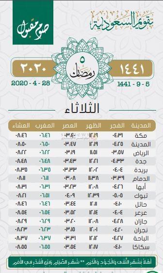 إمساكية شهر رمضان 1441 2020 في السعودية تحميل وطباعة امساكية
