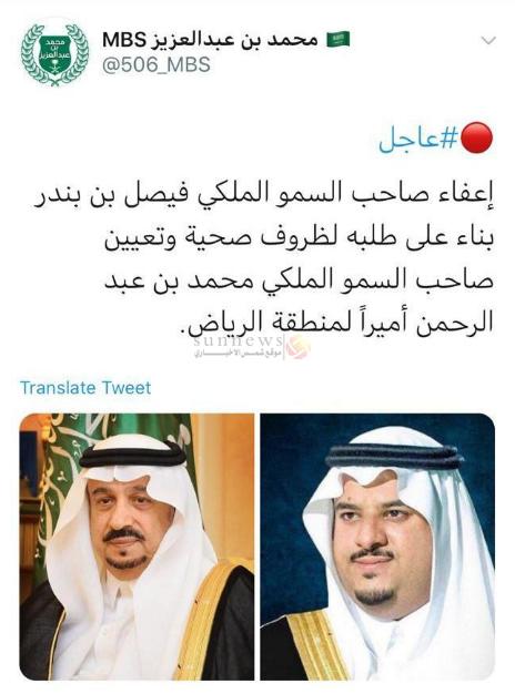 إعفاء الأمير فيصل بن بندر