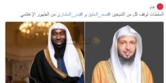"""حقيقة منع وإيقاف بدر المشاري وسعد العتيق من الظهور الإعلامي """"الصدمة من تويتر الشيخ"""""""