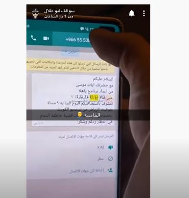 ابو طلال يكشف اتصالات روتانا خليجية عليه