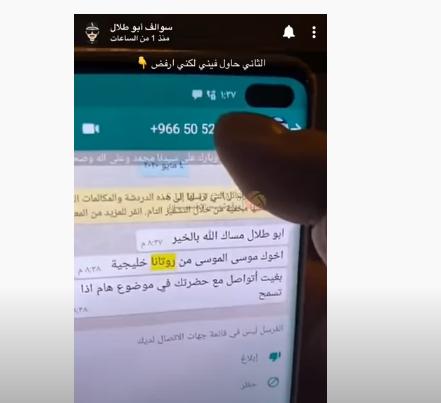 اتصال قناة روتانا خلجية على ابو طلال الحمراني