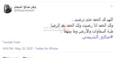 الإفراج عن الصحفي صالح الشيحي وسبب اعتقال صالح الشيحي