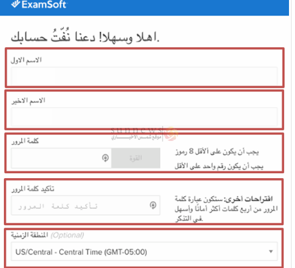 التسجيل في Exemplify برنامج الاختبار التحصيلي عن بعد