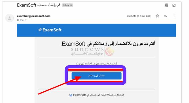 التسجيل في examsoft منصة الاختبار التحصيلي عن بعد