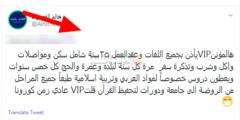 المؤذنين المصريين في الكويت رواتبهم تشعل مواقع التواصل وتفعيل الآذان الالكتروني الحل