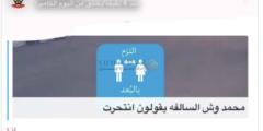 حقيقة انتحار محمد محارب وسبب التنمر عليه من البنات