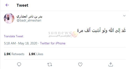 بدر المشاري وسعد العتيق