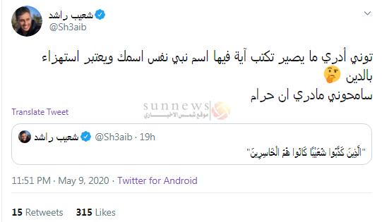 تويتر شعيب راشد