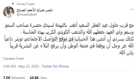 تويتر ناصر صباح الأحمد