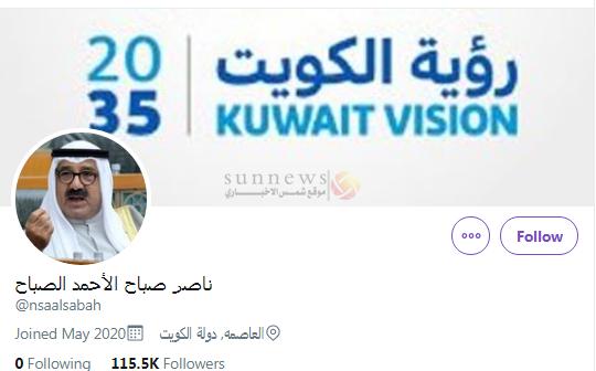 تويتر ناصر صباح الاحمد