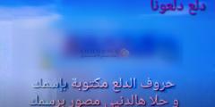 كلمات أغنية دلع دلعونا محمد عساف مكتوبة كاملة