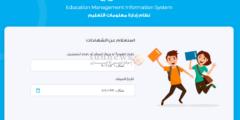 عاجل رابط شهادات طلاب مدارس الوكالة للعام 2019-2020