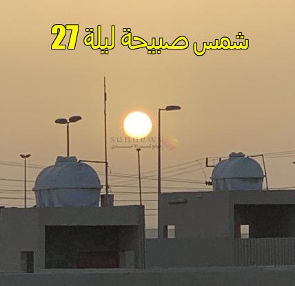 شمس صبيحة ليلة 27