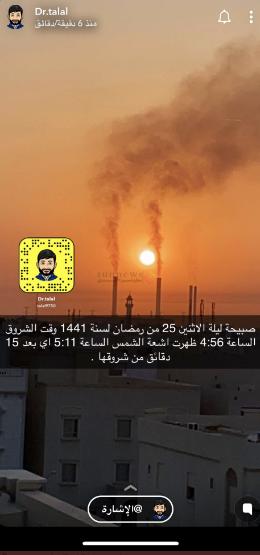 شمس صبيحة 25 رمضان 2020