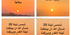 موعد شروق شمس ليلة القدر 2021 وكيف تكون الشمس في صبيحة ليلتها لعام 1442