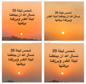 شمس ليلة القدر 1442