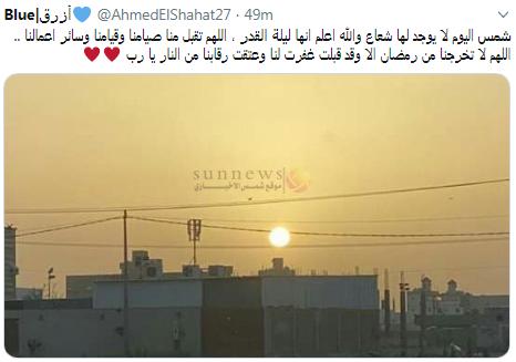 شمس ليلة القدر 29 رمضان 2020