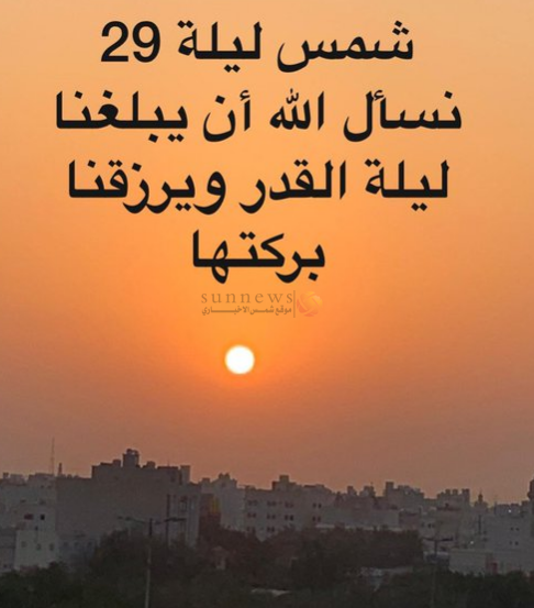 شمس ليلة القدر 29 رمضان