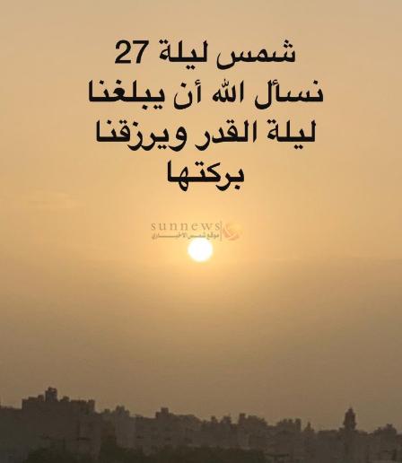 شمس ليلة القدر27 رمضان