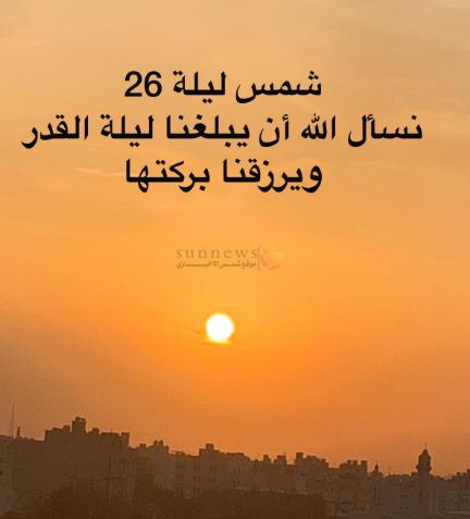 شمس ليلة القدر 26 رمضان 1441-2020 هل تحققت فيها علامات ليلة القدر؟ 1