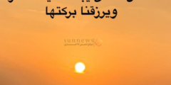 شمس ليلة القدر 26 رمضان 1441-2020 هل تحققت فيها علامات ليلة القدر؟